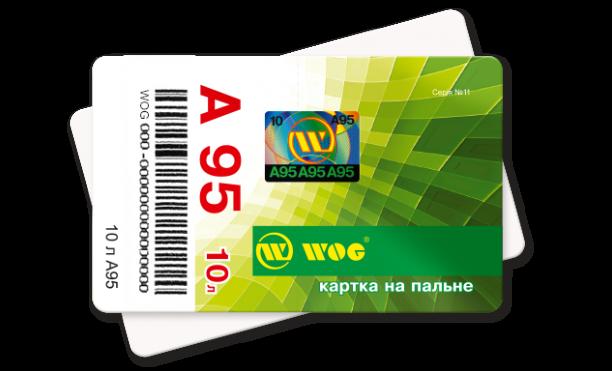 карточка пластиковая WOG