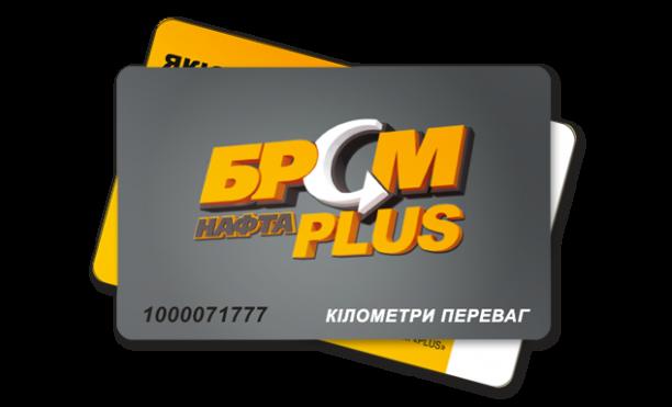 card plastic бром