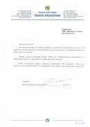 МАУ (Международные Авиалинии Украины)