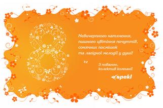 Spekl Company's greetings on the International Women's Day!