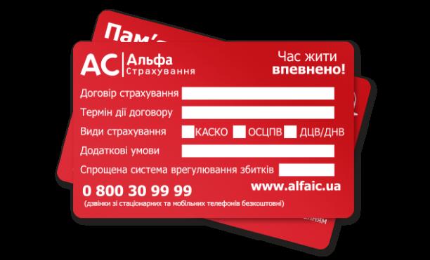 Plastic card AC